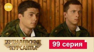 Кремлевские Курсанты 99