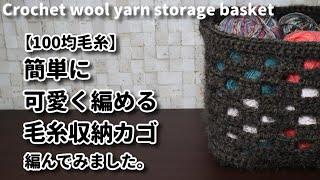 【使用糸】Daiso:シャギーヤーン 【使用かぎ針】10号 【コメント】 こんにちは、今回は大きめのかごになりました。 毛糸入れに使います。これから気分次第で持ち手を付けて ...