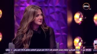 عيش الليلة - دنيا سمير غانم ترد على سؤال