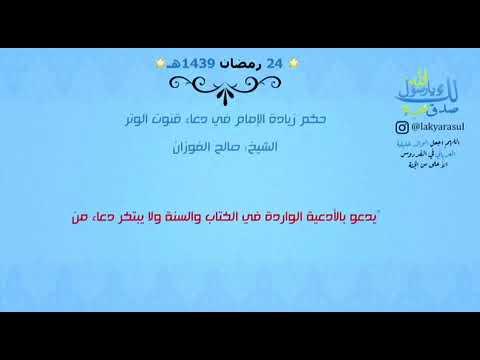حكم زيادة دعاء الامام في قنوت الوتر - YouTube