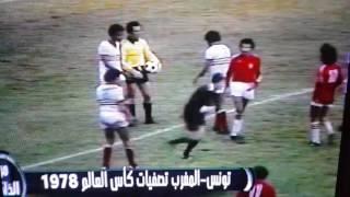 احمد فرس في تصفيات كاس العالم 1978 تونس /المغرب +