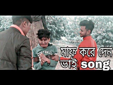 Maaf Koira Den Bhai  মাফ কইরা দেন ভাই  Rayhan The Funky Boy  Official Bangla Music Video 2020