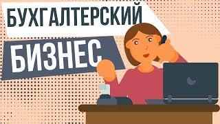 видео Бухгалтериские услуги Москва