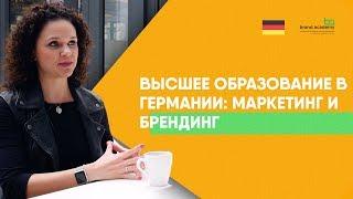 Как стать МАРКЕТОЛОГОМ? Зарубежный опыт, Brand Academy Германия.