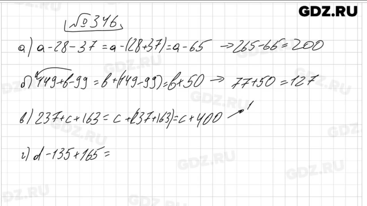 гдз по математике 5 класс виленкин 135