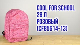 Розпакування Cool For School для дівчинки 43 х 32 х 20 см 28 л Рожевий CF85614-13