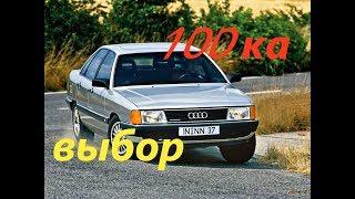 видео Ауди 100 44 кузов тюнинг