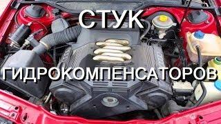 Стук Гидрокомпенсаторов Audi A6 ищем давление масло фильтр / knocking noise / Engine knocking noise