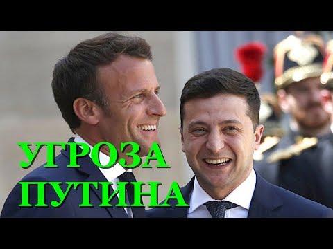 Угроза Путина Зеленскому, которую не заметили