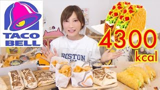 【MUKBANG】 [Taco Bell] Burrito, Quesadilla, Nachos & Crunchwrap..Etc!!! [4300kcal] [CC Available]