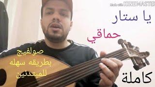 تعليم عزف عود اغنية يا ستار _ محمد حماقى _ صولفيج بطريقه سهله للمبتدئين