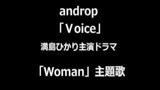 androp 新曲 「Voice」 満島ひかり主演ドラマ「Woman」主題歌の紹介で...