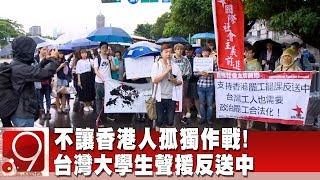 不讓香港人孤獨作戰! 台灣大學生聲援反送中《9點換日線》2019.06.14