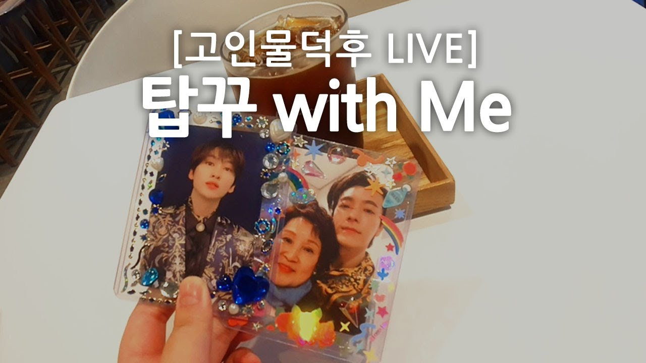 [고인물덕후] Ep.63  LIVE ll  탑꾸 with me