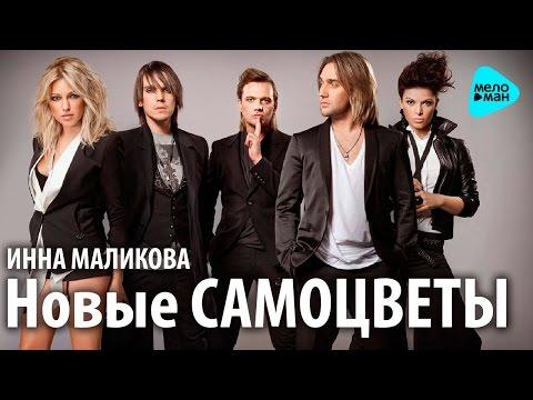 Инна Маликова  Новые Самоцветы - Сердце Не Камень Official Audio 2016