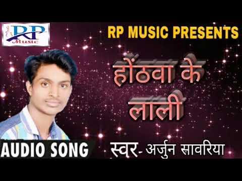 Hotwa ke lali    होंठवा के लाली    Singer Arjun sawariya    Bhojpuri song 2018