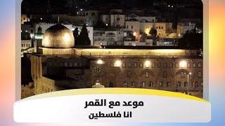 موعد مع القمر - انا فلسطين