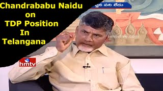 chandrababu-naidu-about-tdp-position-in-telangana-exclusive-interview-with-hmtv