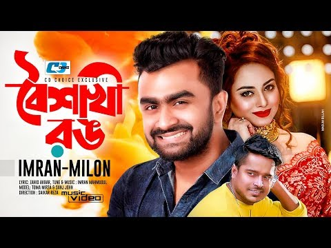 Boishakhi Rong | Imran | Milon | Bangla Boishakhi Song | Music Video