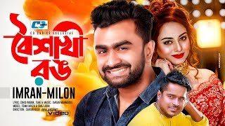 Boisakhi Rong – Imran, Milon Video Download