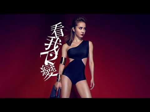 看我七十二變【蔡依林Jolin Tsai】#57 伴奏 Karaoke