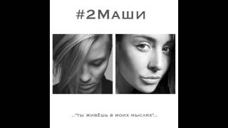 """Download # 2 Маши """" Мысли"""" .. Mp3 and Videos"""