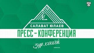 Пресс-конференция «Салават Юлаев» – «Торпедо»