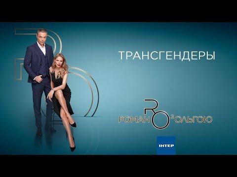 ТРАНСГЕНДЕРЫ | Роман с Ольгой | Выпуск от 24.10.2019