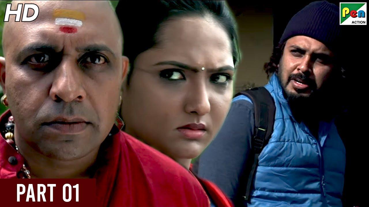 Shaapit Bus (2020) New Horror Hindi Dubbed Movie | Avinash, Meghashree, Prakash | Part - 01