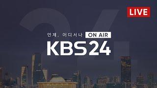 [LIVE] KBS 사사건건 9월 29일(화)