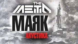 �������� ���� THE METO - Маяк (акустика) ������