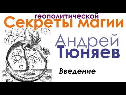 """Начало (I) Андрей Тюняев """"Секреты геополитической магии"""". Аудиокнига"""