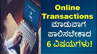 Top Best 6 Ways To Secure Online Transactions 2018 |Internet Banking |Technical Jagattu