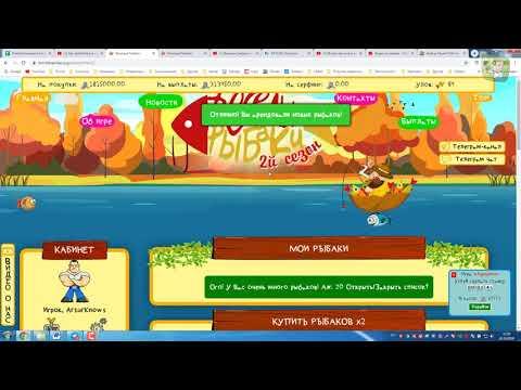Веселые рыбаки 2 й сезон обзор fun-fishermen легендарной игры для заработка