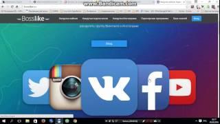 Bosslike бесплатная накрутка соцсетей Вконтакте, Ютуб,Твиттер,Инстаграм и Однокласников
