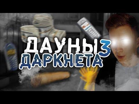 ДАУНЫ ДАРКНЕТА – РАБОТА В ДАРКНЕТЕ, АГРО БАРЫГИ (Троллинг продавцов)