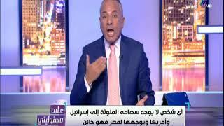 أحمد موسى يتصل بطارق عامر لكشف حقيقة تمويل سد النهضة من البنوك المصرية   على مسئوليتي