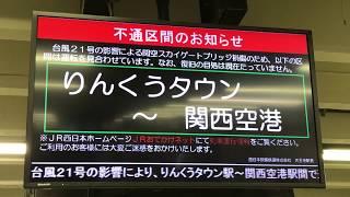 ◆台風影響 案内ディスプレイ JR天王寺駅 「一人ひとりの思いを、届けたい JR西日本」◆