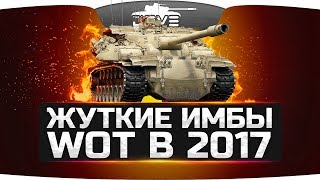ЖУТКИЕ ИМБЫ WORLD OF TANKS 2017
