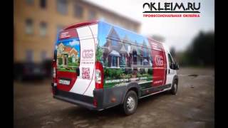 Брендирование автомобилей  okleim_ru(, 2016-01-20T08:17:40.000Z)