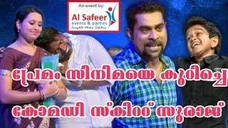 പ്രേമത്തെ കുറിച്ചൊരു കോമഡി ഷോ സുരാജ് & ടീം | Comedy Show  | Event by - al safeer events & parties