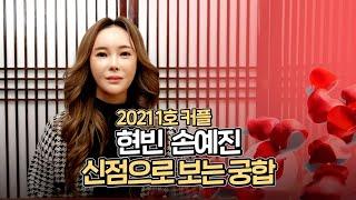 (서울점집)(손예진) 2021년 1호커플 ! 현빈♥손예진 그들의 궁합은?!  [나비선녀신소현]