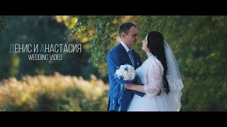 Денис и Анастасия | wedding video