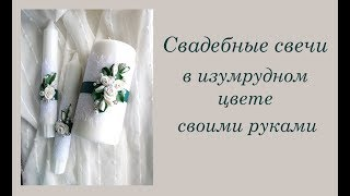 Свадебные свечи своими руками/свечи семейный очаг в изумрудном цвете МК