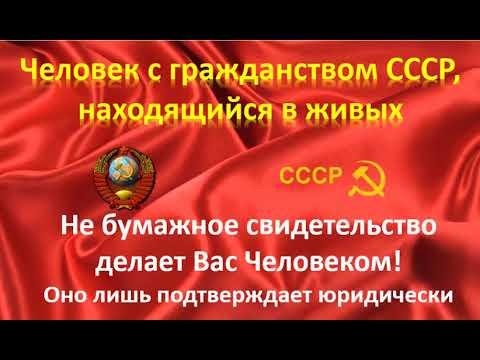 Человек с гражданством СССР, находящийся в живых! 14.12.2019