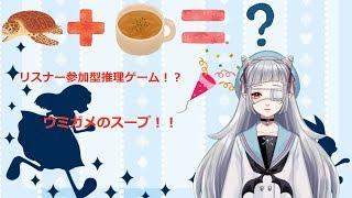 【リスナー参加型】ウミガメのスープをみんなでやろう!【推理ゲーム】