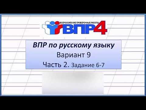 мцко русский язык 4 класс варианты