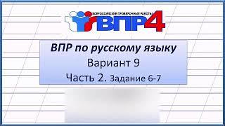 ВПР по русскому языку 4 класс. Вариант 9. Часть 2. Задания 6-7