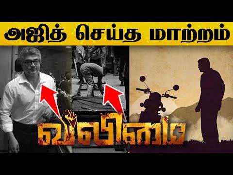 Suspense-ஐ உடைக்காதீங்க.. வலிமை Trailer-ல் அஜித் செய்த மாற்றம்..! | Latest News | Valimai | Ajith HD