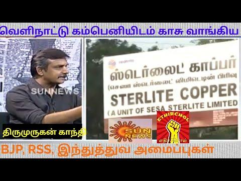 Sterlite விவாதம் | Thirumurugan Gandhi Vivaatha Medai Sun News Tamil news